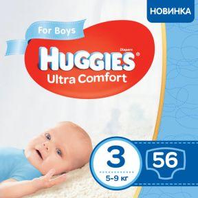 Підгузник Хагіс Ультра Комфорт для хлопчиків 3 (5-9кг) 56 шт