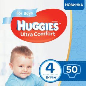 Підгузник Хагіс Ультра Комфорт для хлопчиків 4 (7-16кг) 50 шт