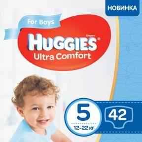 Підгузник Хагіс Ультра Комфорт для хлопчиків 5 (12-22кг) 42 шт